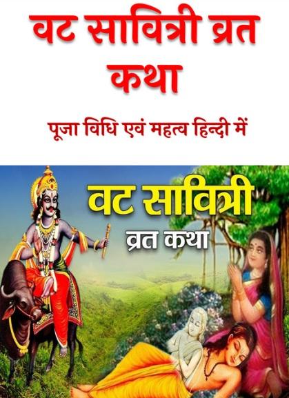 वट सावित्री व्रत कथा Vat Savitri Vrat Katha PDF in Hindi