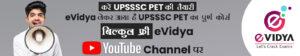 UPSSSC PET Free Course