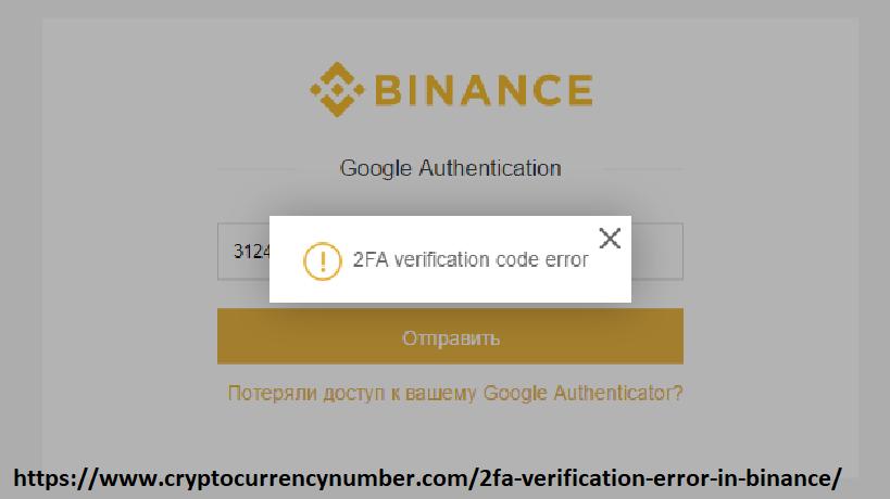2fa Verification Error in Binance | Binance 2fa if not working | Binance 2fa